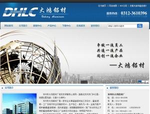 涿州市大鸿铝材厂