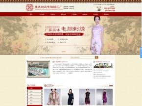重庆超达电脑绣花厂